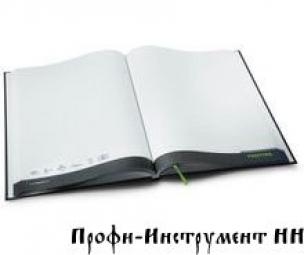Книга для записей festool