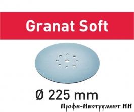 Шлифовальные круги STF D225 P320 GR S/25 Granat Soft