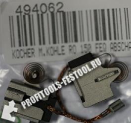 Щетки угольные Festool для Rotex RO 150 FEQ с авто. отключением