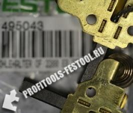 495043 Щетки угольные Festool для фрезера OF 2200 Festool, комплект с держателем