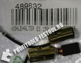 Щётки угольные для эксцентриковой шлифовальной машинки ES 150 ET Festool