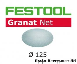 Шлифовальный материал на сетчатой основе Granat P100, компл. из 50 шт. STF D125 P100 GR NET/50