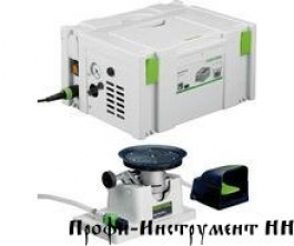 Вакуумная зажимная система VAC SYS Set SE1 Festool