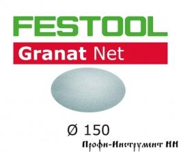 Шлифовальный материал на сетчатой основе Granat P100, компл. из 50 шт. STF D150 P100 GR NET/50